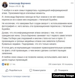 Скріншот поста Олександра Варченка