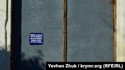 Сохранилась табличка советского почтового отделения