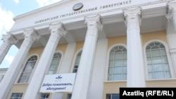 Башкорт дәүләт университеты бинасы