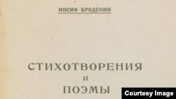 И. Бродский. Первая книга стихов. 1965
