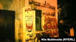 كتابات وشعارات على الجدران في شوارع القاهرة