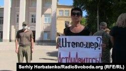 Пикет Донецкой ОГА, Краматорск, 17 августа 2020 года