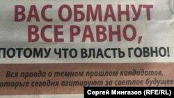 """Заголовок в газете """"Хлеб"""""""