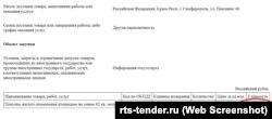 Трехкомнатную квартиру за 5 миллионов рублей приобрели для собственных нужд подконтрольного России суддепартамента Крыма