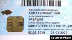 Оборотная сторона удостоверения личности гражданина Казахстана нового образца.