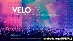 Афіша фэстываля VELO_ve Music Fest