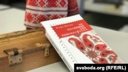 Кніга Вінцука Вячоркі «Не смяшыце мае прыназоўнікі»