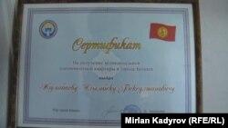Сертификат от мэрии.