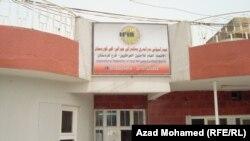 مقر إتحاد اللاجئين العراقيين في السليمانية