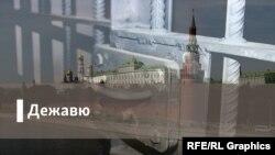 Дежавю. Россия и Европа