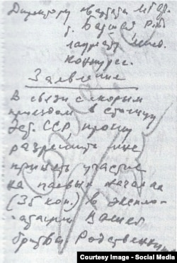 Document din arhiva Berlinsky