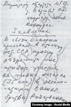 Document din arhiva Berlinsky