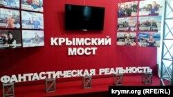 Выставка, посвященная Керченскому мосту. Керчь, 1 июня 2018 года