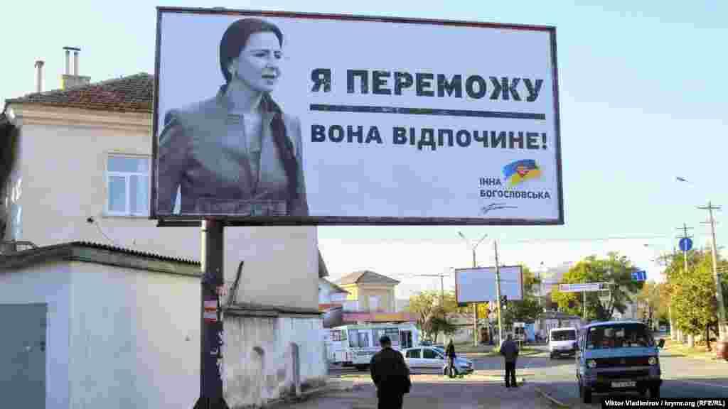 Богословская была уверена в своей победе, о чем гласил билборд на улице Пролетарской в Симферополе. Но, по итогам первого тура голосования, состоявшегося 17 января 2010 года, она набрала 0,41 %