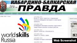 Скриншот республиканской государственной газеты на русском языке