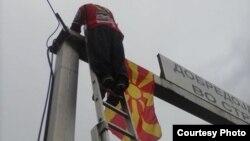 Македонски знамиња во Струга.