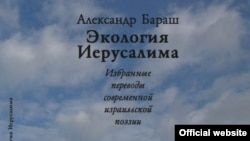 """Александр Бараш, """"Экология Иерусалима"""""""