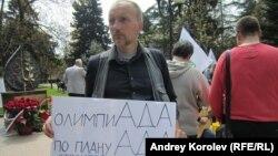 Экологический митинг в Сочи