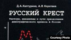 Андрей Коротаев и Дарья Халтурина написали книгу «Русский крест», посвященную демографическому кризису в России.