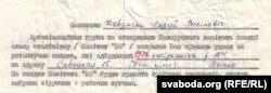 Запрашэньне на ўстаноўчы сход 19 кастрычніка 1988