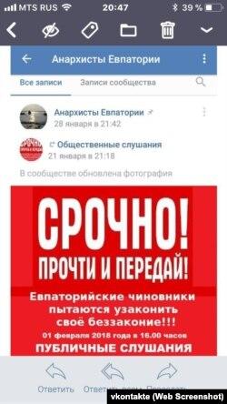 Скриншот объявления в группе «Анархисты Евпатории»