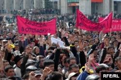 Акция протеста против действующего режима власти в центре Бишкека. 24 марта 2005 года.