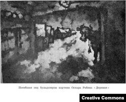 Погибшая под бульдозерами картина Оскара Рабина ''Деревня''