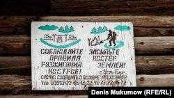 Усть-Бюр. Хакасия