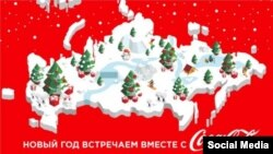 The map, showing Crimea as part of Russia, generated outrage from Ukrainians, who began circulating the hashtag #BanCocaCola and calling for a boycott of the company.