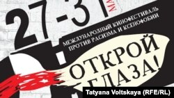 Афиша кинофестиваля против расизма и ксенофобии