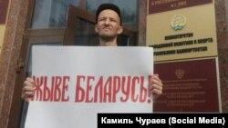 Камиль Чураев у отделения посольства Беларуси в Уфе