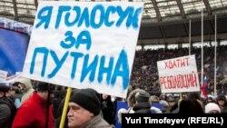 На митинге в поддержку Путина в Лужниках, 23 февраля 2012