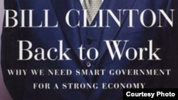 """Обложка книги Билла Клинтона """"За работу: Почему для мощной экономики нужно умное правительство"""""""