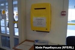 Скринька для звернень в мерії Дніпра