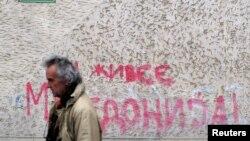 Jedan od grafita u Skoplju