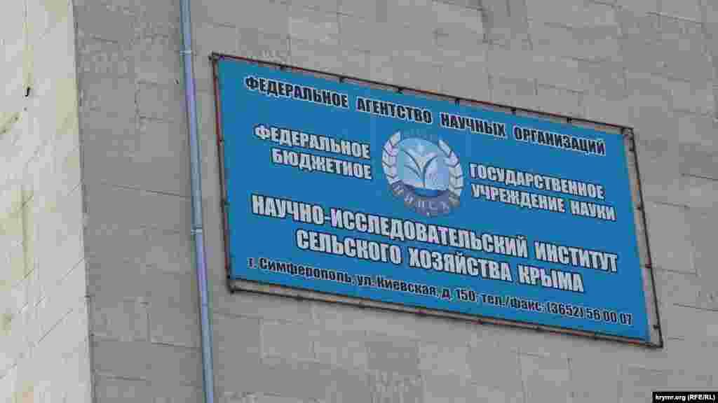 До 2011 року тут знаходився Інститут ефіроолійних і лікарських рослин Національної академії аграрних наук України