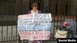 Акція протесту учасників руху «Черговики Москви»