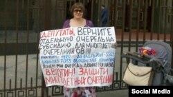 Акция протеста участников движения «Очередники Москвы»