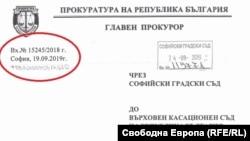 Фрагмент от искането на главния прокурор до ВКС