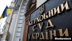 Будівля Верховного суду України