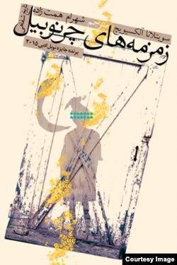 یکی از ترجمههای فارسی کتاب «صداهایی از چرنوبیل»