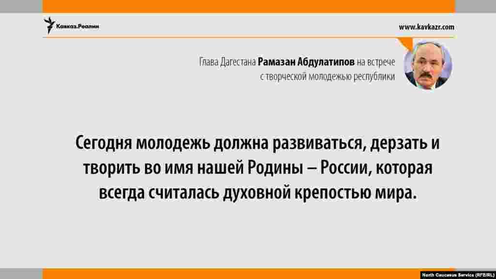 05.04.2017 //Глава Дагестана Рамазан Абдулатипов на встрече с творческой молодежью республики