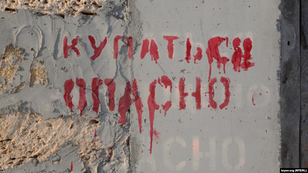 Надписи на стенах гласят, что купаться вблизи башни запрещено