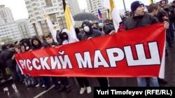 """""""Русский марш - 2010"""" в Люблино"""