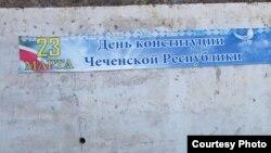 Оьрсийчоь -- Соьлж-ГIала, Нохчийн республикан констиутцин де, 14Заз2013