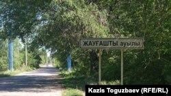 Указатель на въезде в Жаугашты, где расположена женская тюрьма. Алматинская область,. 20 июня 2019 года.
