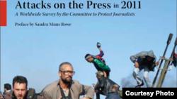 Муқоваи гузориши нави CPJ