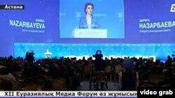 Участники Евразийского медиафорума в Астане. 24 апреля 2014 года.