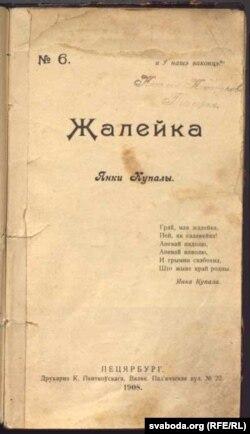 """Вокладка зборніка """"Жалейка"""", 1908"""