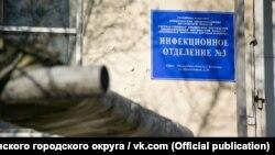Инфекционное отделение Центральной районной больницы города Коломна